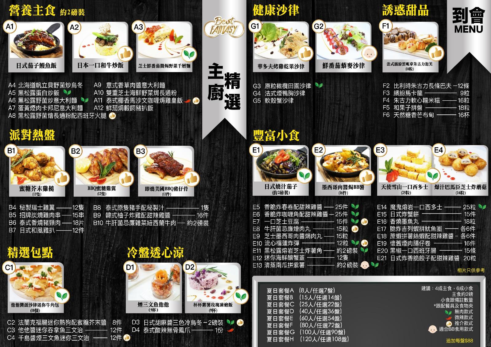 menu_fantasy