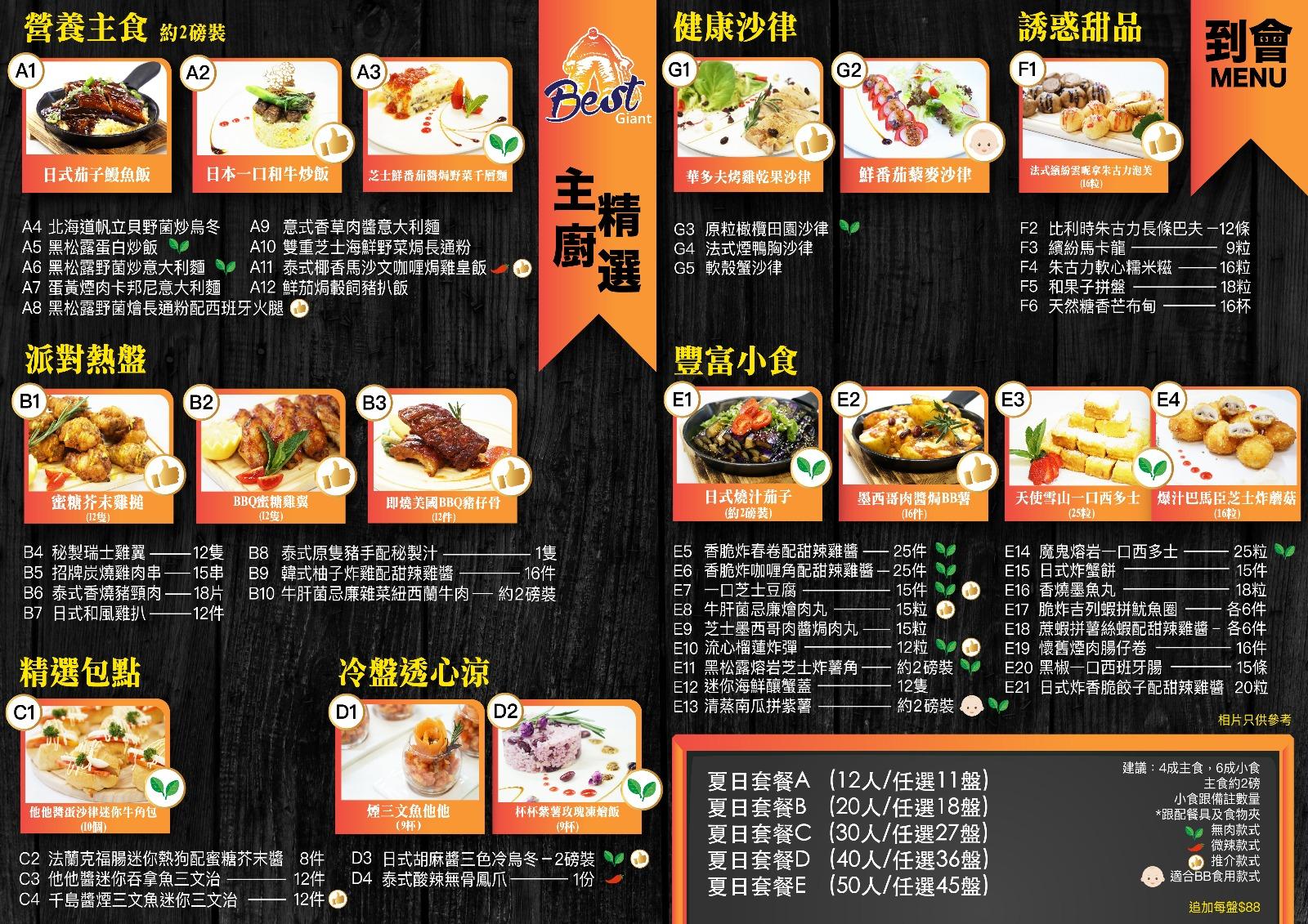 menu_giant