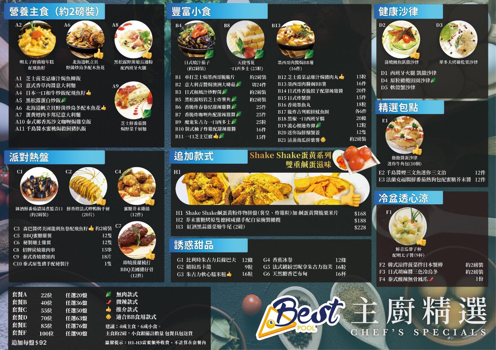 pool_menu